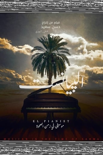 The Pianist: Musician in the time of Sahwa