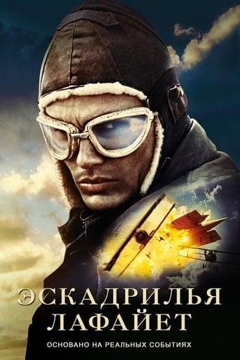 Watch Эскадрилья «Лафайет» Full Movie Online Free HD 4K