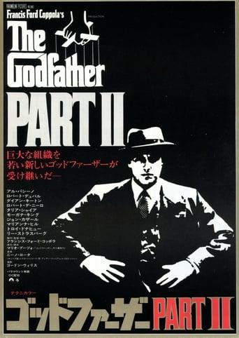 ゴッドファーザー PART II