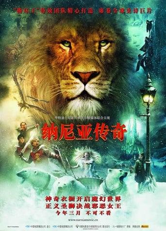 纳尼亚传奇:狮子、女巫和魔衣橱