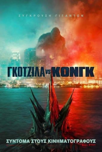 Watch Γκοτζίλα vs Κονγκ Full Movie Online Free HD 4K