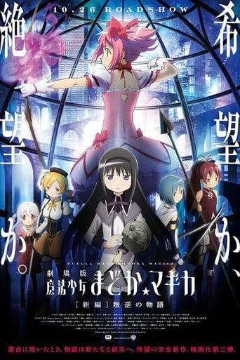 Mahou Shoujo Madoka Magica the Movie (Part 3): The Story of the Rebellion