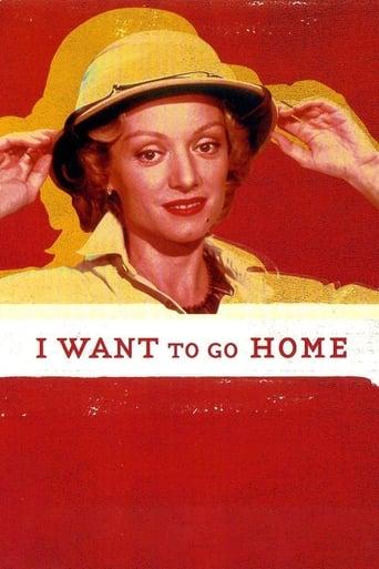 Я хочу домой