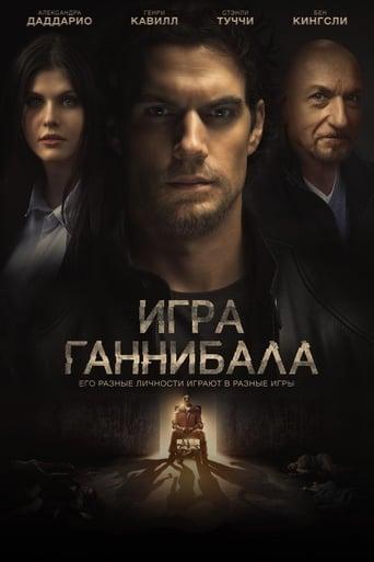 Watch Игра Ганнибала Full Movie Online Free HD 4K
