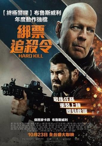 Watch 虎胆悍将 Full Movie Online Free HD 4K
