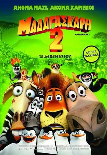 Μαδαγασκάρη 2