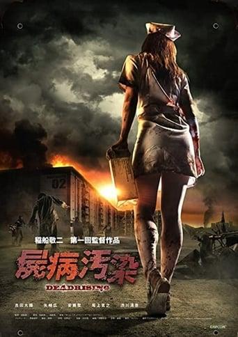 Dead Rising: The Movie