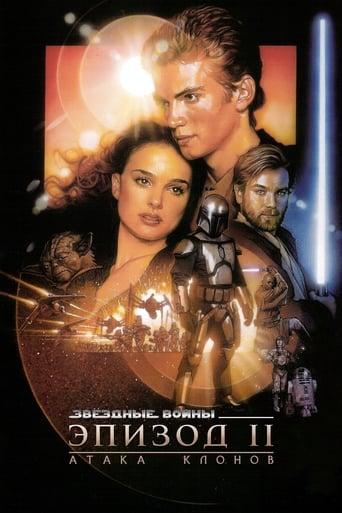 Звёздные войны: Эпизод 2 - Атака клонов