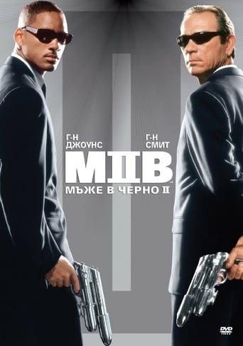 Мъже в черно 2