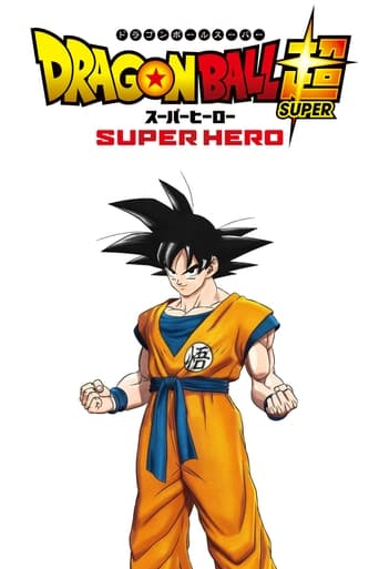 ドラゴンボール超:スーパーヒーロー