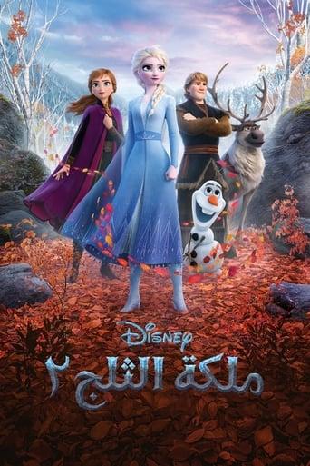ملكة الثلج 2