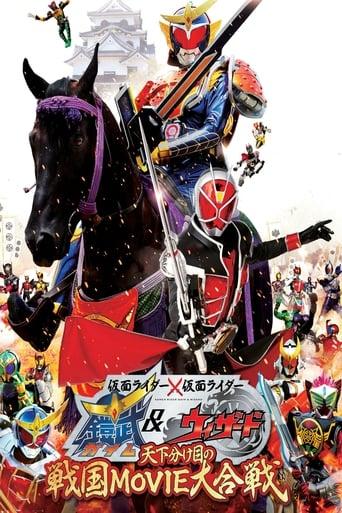 Kamen Rider × Kamen Rider Gaim & Wizard: The Fateful Feudal Movie Wars