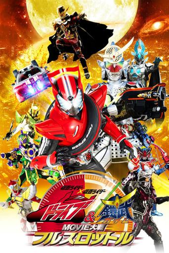 Kamen Rider × Kamen Rider Drive & Gaim: Movie Wars Full Throttle