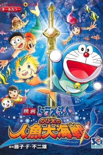 Doraemon: Nobita's Great Battle of the Mermaid King
