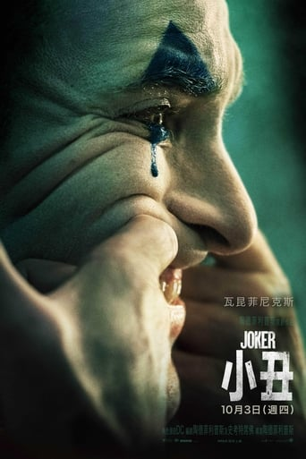 Watch 小丑 Full Movie Online Free HD 4K