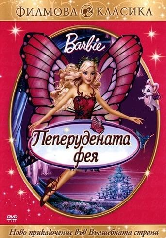 Барби: Пеперудената фея