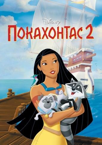 Покахонтас 2: Пътуване до един нов свят
