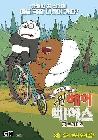 극장판 위 베어 베어스: 곰 브라더스