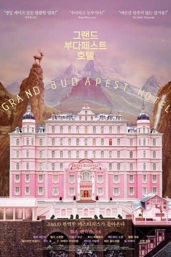 그랜드 부다페스트 호텔