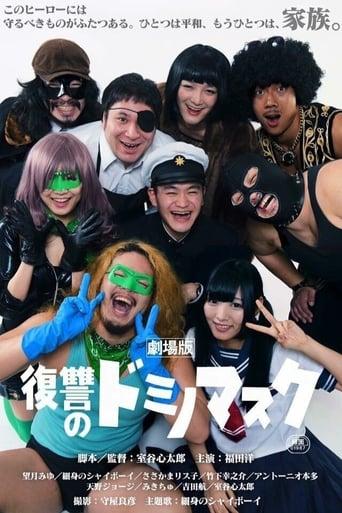 Revenge of Domino Mask the Movie