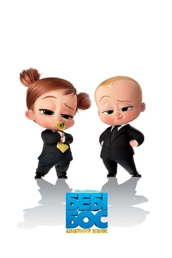 Бебі Бос: Сімейний бізнес