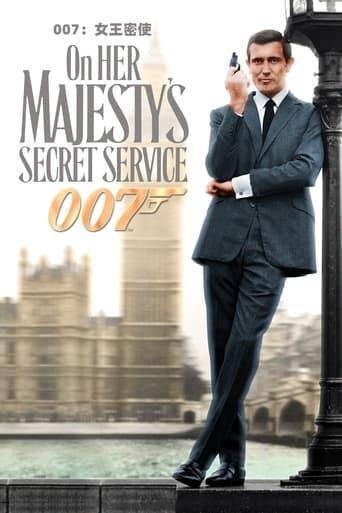 007:女王密使