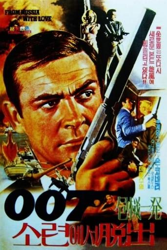 007 위기일발