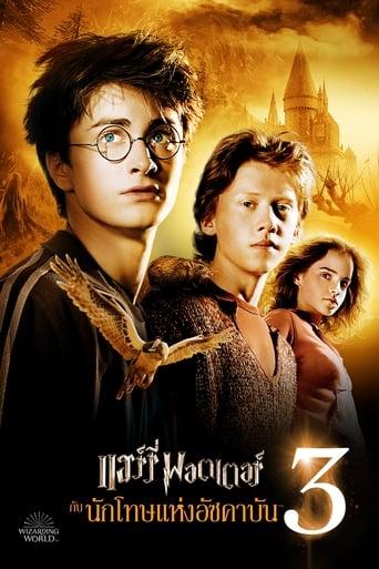 แฮร์รี่ พอตเตอร์ กับ นักโทษแห่งอัซคาบัน