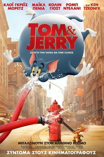Τομ & Τζέρυ