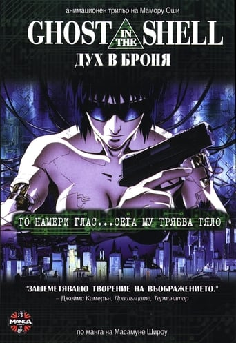 Ghost in the shell: Дух в броня