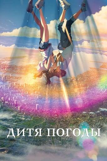 Watch Дитя погоды Full Movie Online Free HD 4K