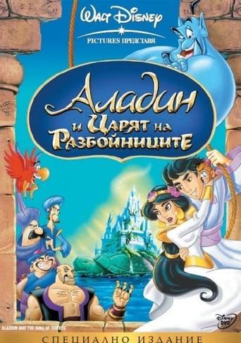 Аладин и царят на разбойниците