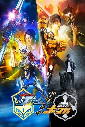 Kamen Rider Gaim: Gaiden - Duke And Knuckle