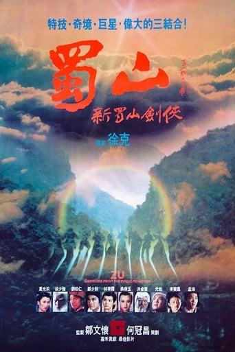 蜀山 - 新蜀山劍俠