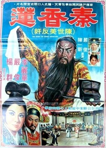 The Story of Qin Xiang-Lian