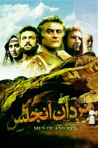 Ashab e Kahf (Mardan Anjolos)