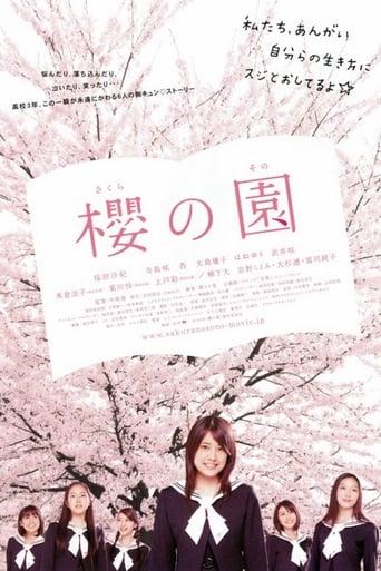 櫻の園 -さくらのその-