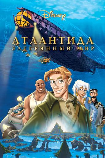 Атлантида Затерянный мир