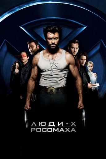 Люди Ікс: Початок. Росомаха