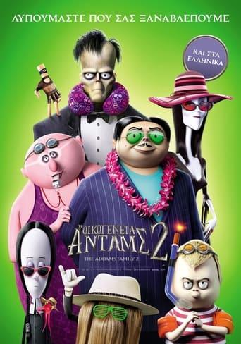 Η Οικογένεια Άνταμς 2