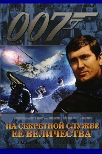 007: На секретной службе Её Величества