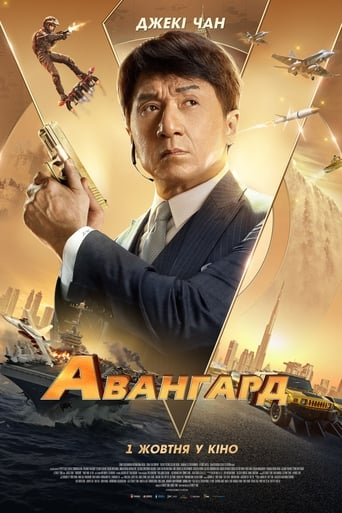 Watch Авангард Full Movie Online Free HD 4K