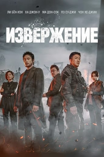 Watch Извержение Full Movie Online Free HD 4K