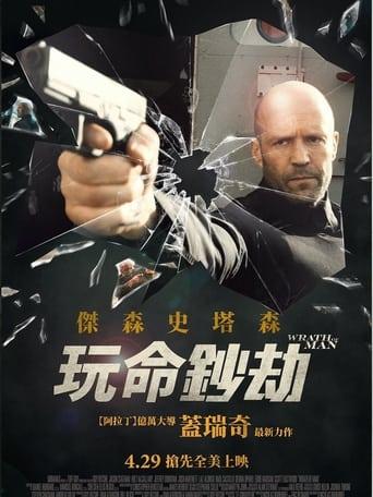 Watch 人之怒 Full Movie Online Free HD 4K