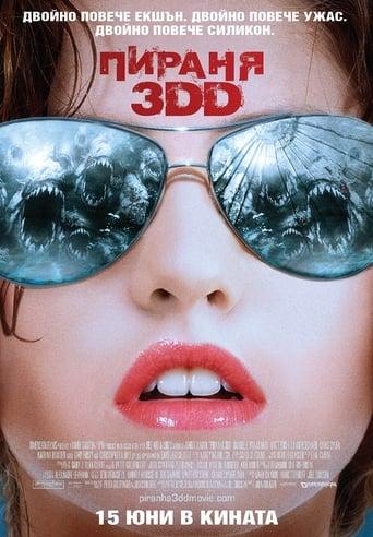 Пираня 3DD
