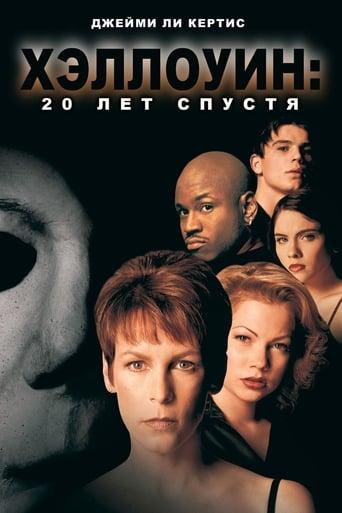 Хэллоуин: 20 лет спустя