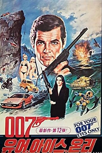 007 포 유어 아이스 온리