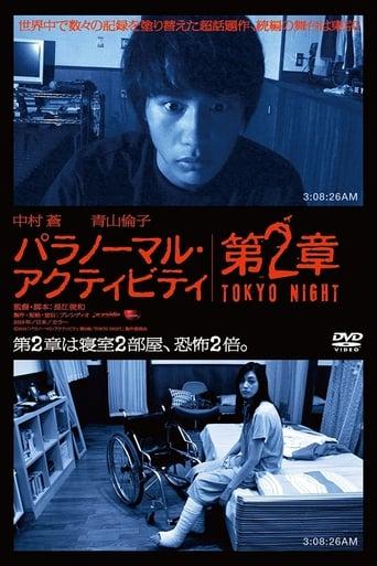 Паранормална активност 2: Нощ в Токио