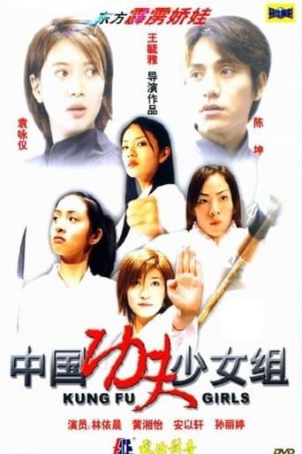Kung Fu Girls