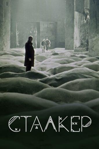 Сталкер